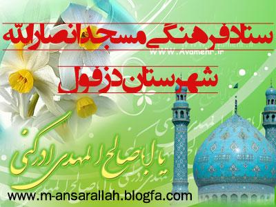مسجد انصارالله شهرستان دزفول